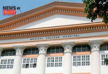 medical college hospital | newsfront.co