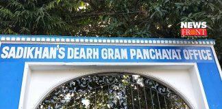 panchayat office | newsfront.co