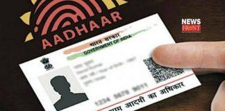 Adhaar Card | newsfront.co