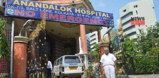 Anandalok hospital | newsfront.co