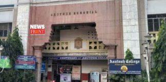 Asutosh College   newsfront.co
