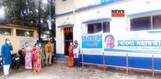Bangla Sahayata Kendra | newsfront.co
