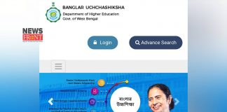 Banglar Uchchashiksha   newsfront.co