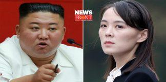 Kim Jong Un | newsfront.co