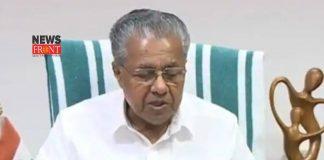 Pinarayi Vijayan | newsfront.co