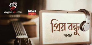 Priya bandu abar | newsfront.co