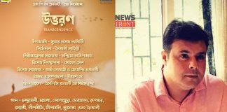 Uttaran | newsfront.co