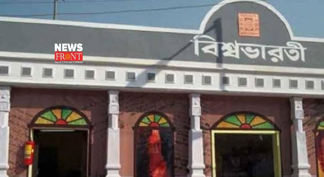 Visva Bharati   newsfront.co