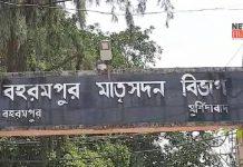 baharampur | newsfront.co