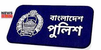 bangladesh police   newsfront.co