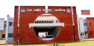 dhaka central jail   newsfront.co