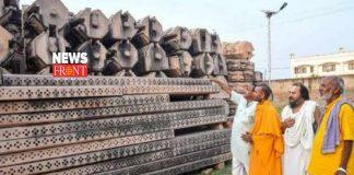 Ayodhya   newsfront.co