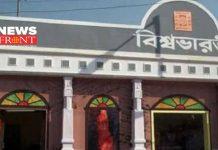 bisva bharati | newsfront.co