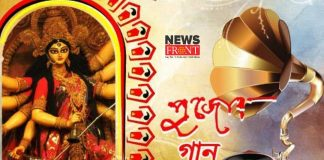 Pujor Gaan | newsfront.co