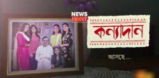 Serial Kanyadan | newsfront.co