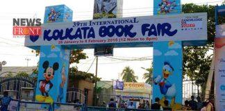 Kolkata book fair   newsfront.co