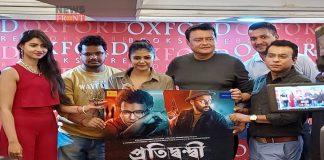 Pratidandi movie | newsfront.co