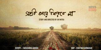 bangla film | newsfront.co