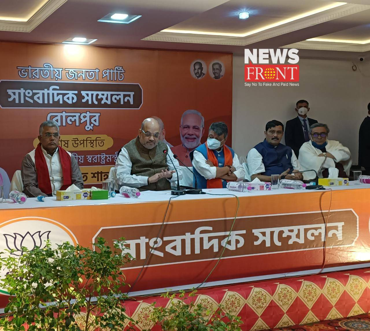Amit Shah's press conference   newsfront.co