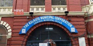 Kolkata Municipal corporation   newsfront.co