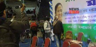 Netaji Indoor | newsfront.co