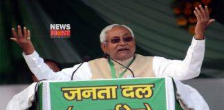 Nitish Kumar | newsfront.co
