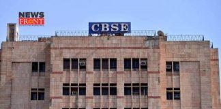 CBSE board | newsfront.co