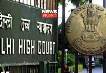 Delhi High Court | newsfront.co