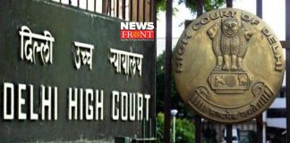 Delhi High Court   newsfront.co
