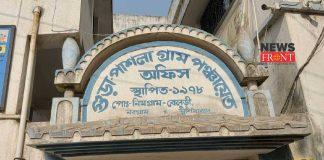 Gura Pashla Gram Panchayat   newsfront.co