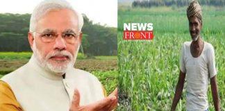 PM Kisan nidhi | newsfront.co
