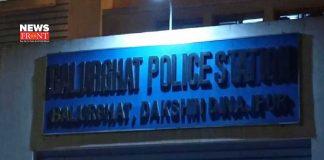 balurghat police station   newsfront.co