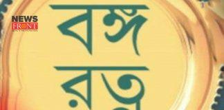 Banga Ratna | newsfront.co