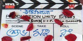 Urmimala Subh Maharat | newsfront.co