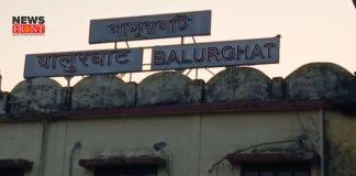 balurghat station | newsfront.co