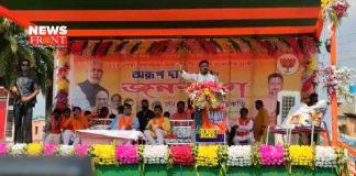 BJP meeting | newsfront.co