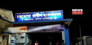 Chandrakona Rural hospital   newsfront.co
