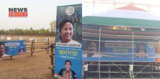 Mamata Banerjee meeting   newsfront.co