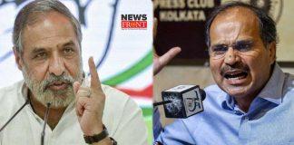 leader adhir chowdhury | newsfront.co