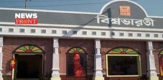 visva bharati | newsfront.co