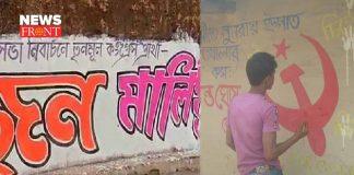 wall writing | newsfront.co