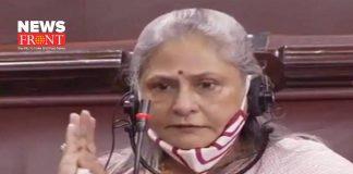 Jaya Bachhan   newsfront.co