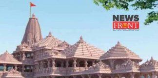 Ram Mandir   newsfront.co