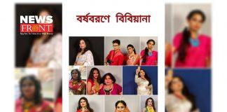 barsha baran | newsfront.co
