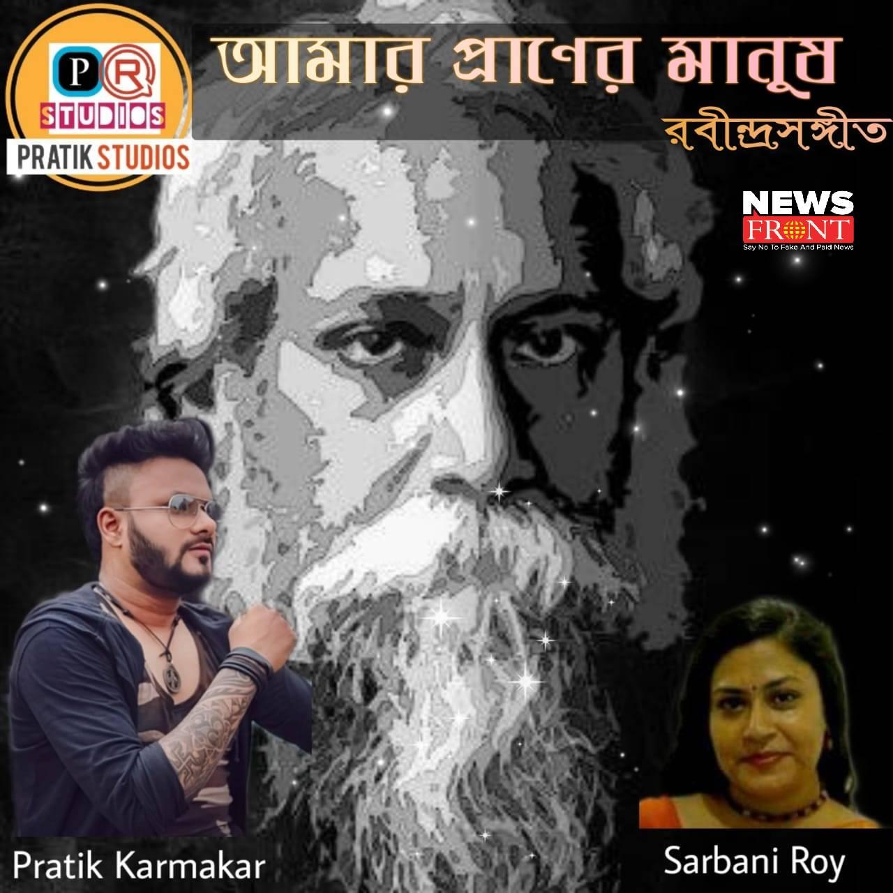 rabindra sangeet | newsfront.co