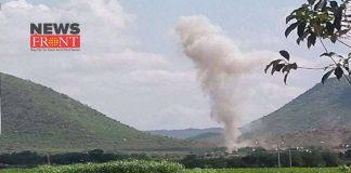 Andhrapradesh blast   newsfront.co