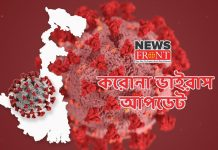 Bengal Corona update | newsfront.co