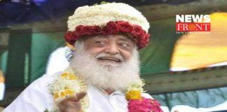 asharam bapu | newsfront.co