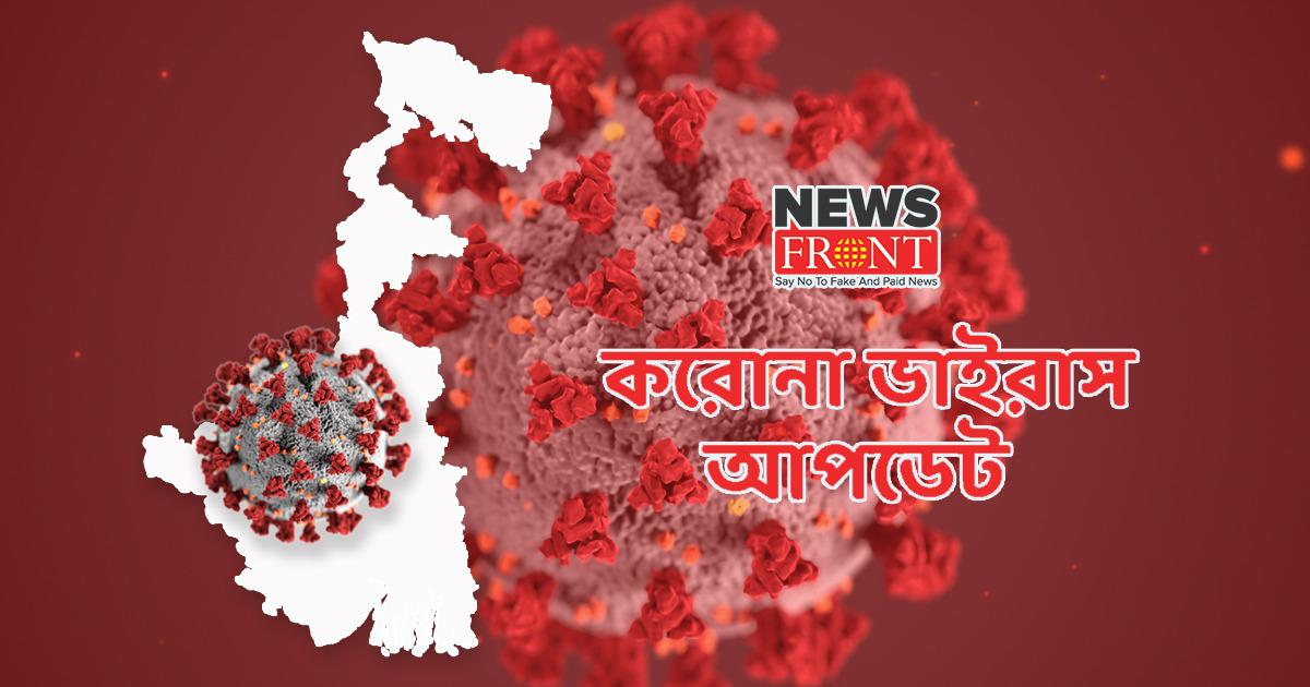 Bengal Corona update   newsfront.co