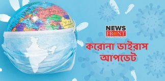 India covid update   newsfront.co